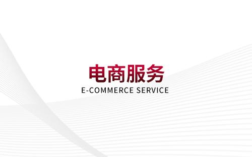 OST传媒电商业务介绍