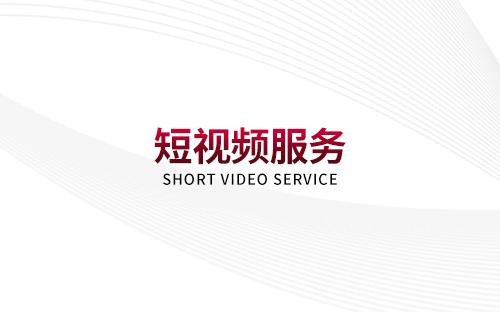 OST传媒短视频服务介绍