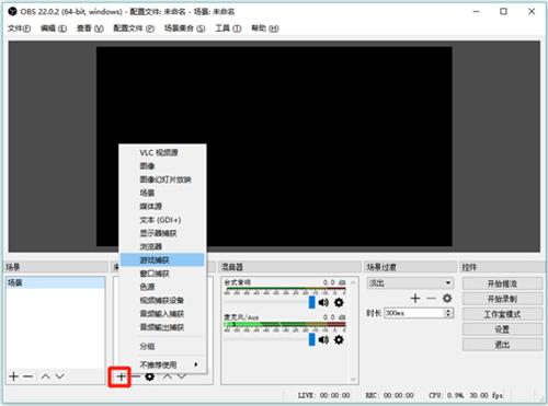 用OBS推流直播软件在虎牙平台直播!第7张