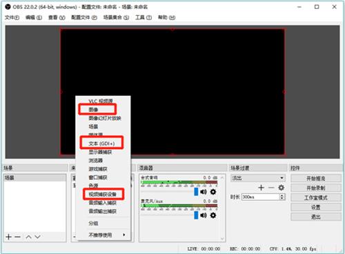 用OBS推流直播软件在虎牙平台直播!第12张
