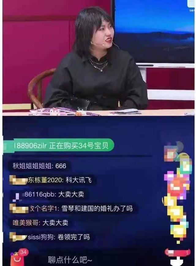 """直播带货""""捷报""""频频,李佳琦李雪琴汪涵一起被中消协点名第4张"""