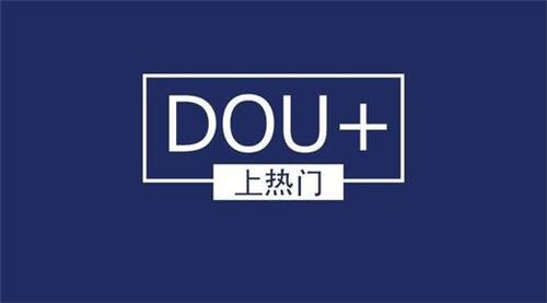 抖音DOU+的投放技巧,抖音DOU+怎么投才划算?第1张