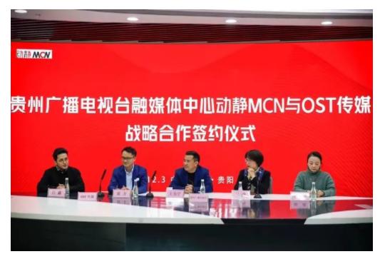 OST传媒与贵州广播电视台融媒体中心签署战略合作协议 共同创新探索媒体融合运营模式第3张