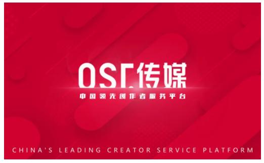 OST传媒与贵州广播电视台融媒体中心签署战略合作协议 共同创新探索媒体融合运营模式第1张