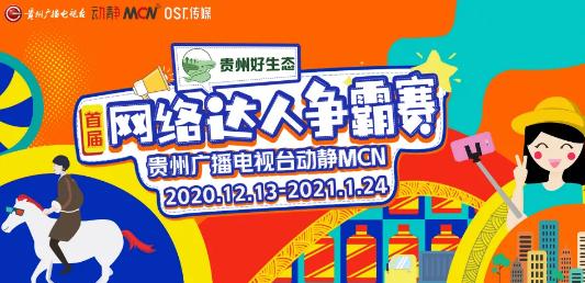 OST传媒与贵州广播电视台合作举办首届网络达人争霸赛正式上线第2张
