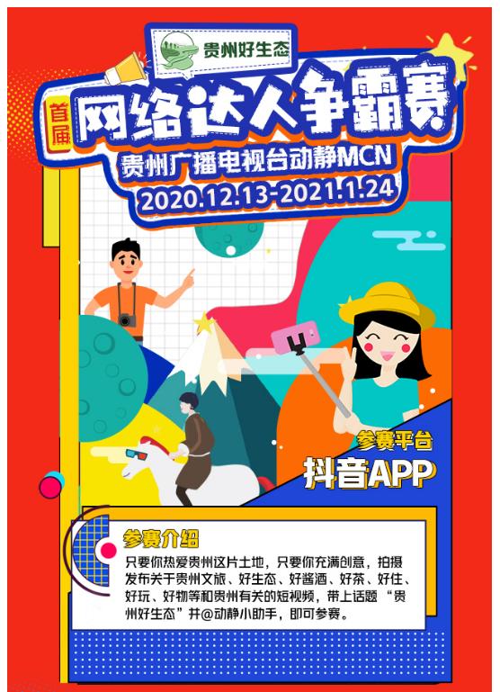 OST传媒与贵州广播电视台合作举办首届网络达人争霸赛正式上线第3张