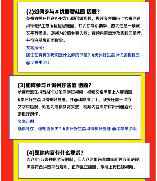 OST传媒与贵州广播电视台合作举办首届网络达人争霸赛正式上线第5张