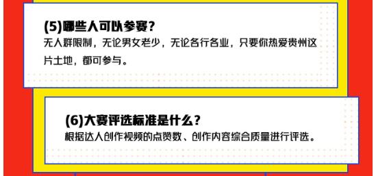 OST传媒与贵州广播电视台合作举办首届网络达人争霸赛正式上线第6张