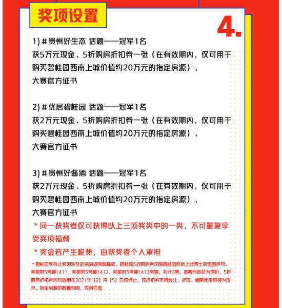 OST传媒与贵州广播电视台合作举办首届网络达人争霸赛正式上线第7张