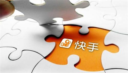 快手机构认证分为哪几类,申请条件分别是什么?第1张