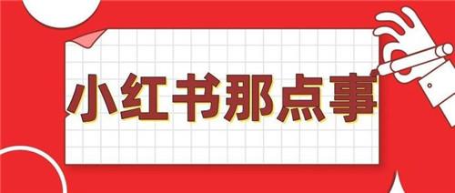 小红书运营流程分享,0基础必看的运营攻略!第3张