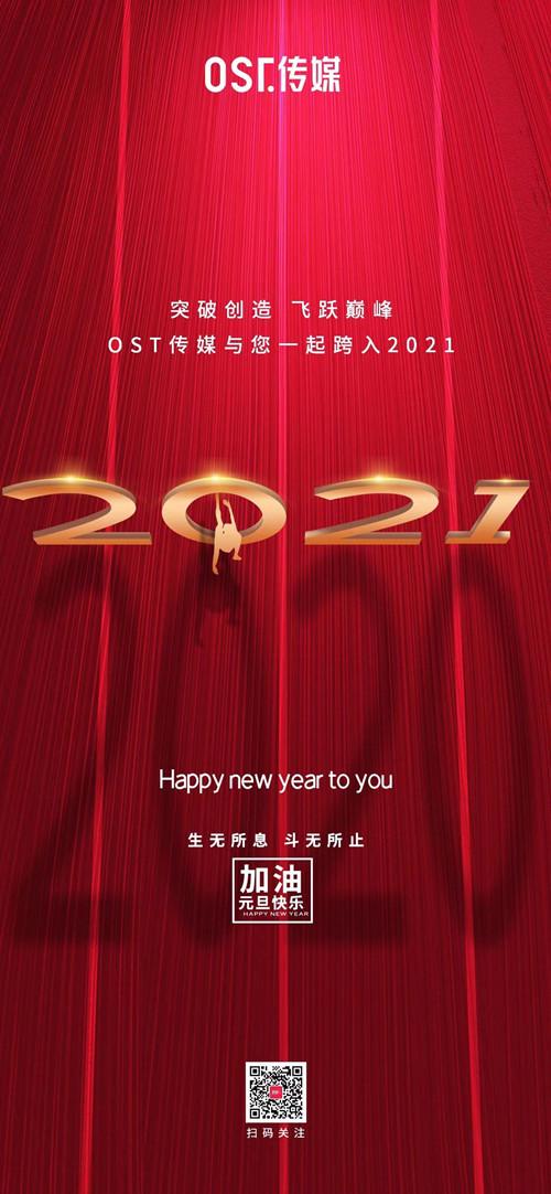 2021新年贺词 | 携手同行 再谱华章第2张