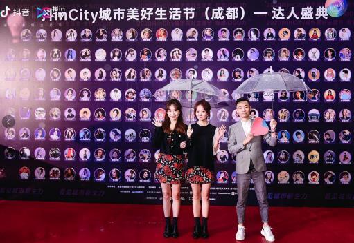 抖inCity城市美好生活节,OST传媒配合长虹提供直播和达人联动第3张