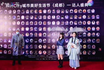 抖inCity城市美好生活节,OST传媒配合长虹提供直播和达人联动第4张