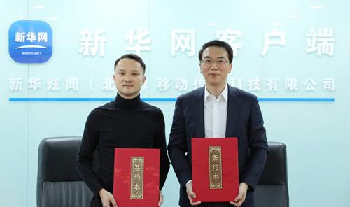 新华网客户端与OST传媒达成战略合作关系 完成直播电商全链路资源整合第1张