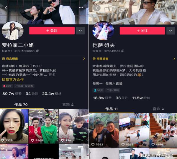 解开抖音从0到1密码的中国原创女装品牌——罗拉密码第3张