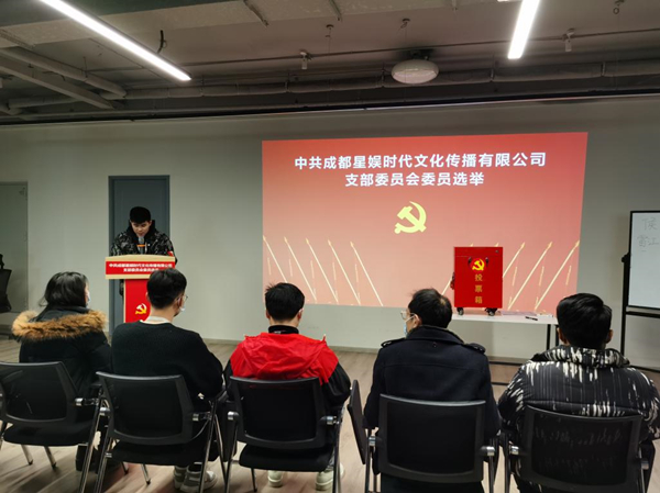 推进民营文化传媒公司党建工作,热烈祝贺OST传媒党支部正式成立第1张