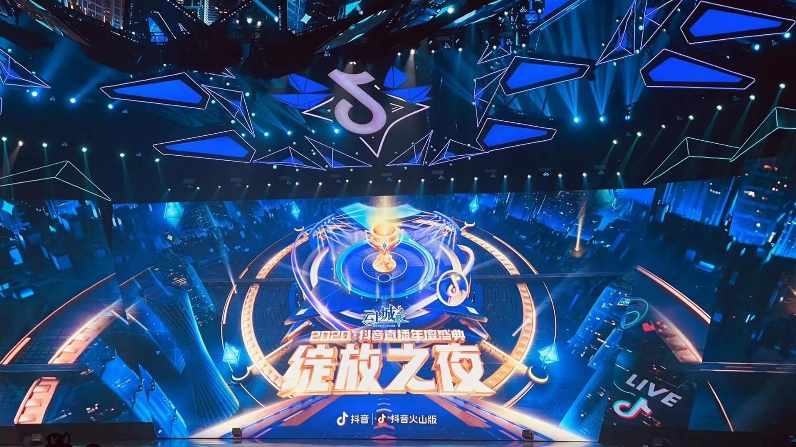 2020抖音直播盛典圆满落幕,OST传媒旗下艺人斩获年度巅峰赛等多类大奖第1张