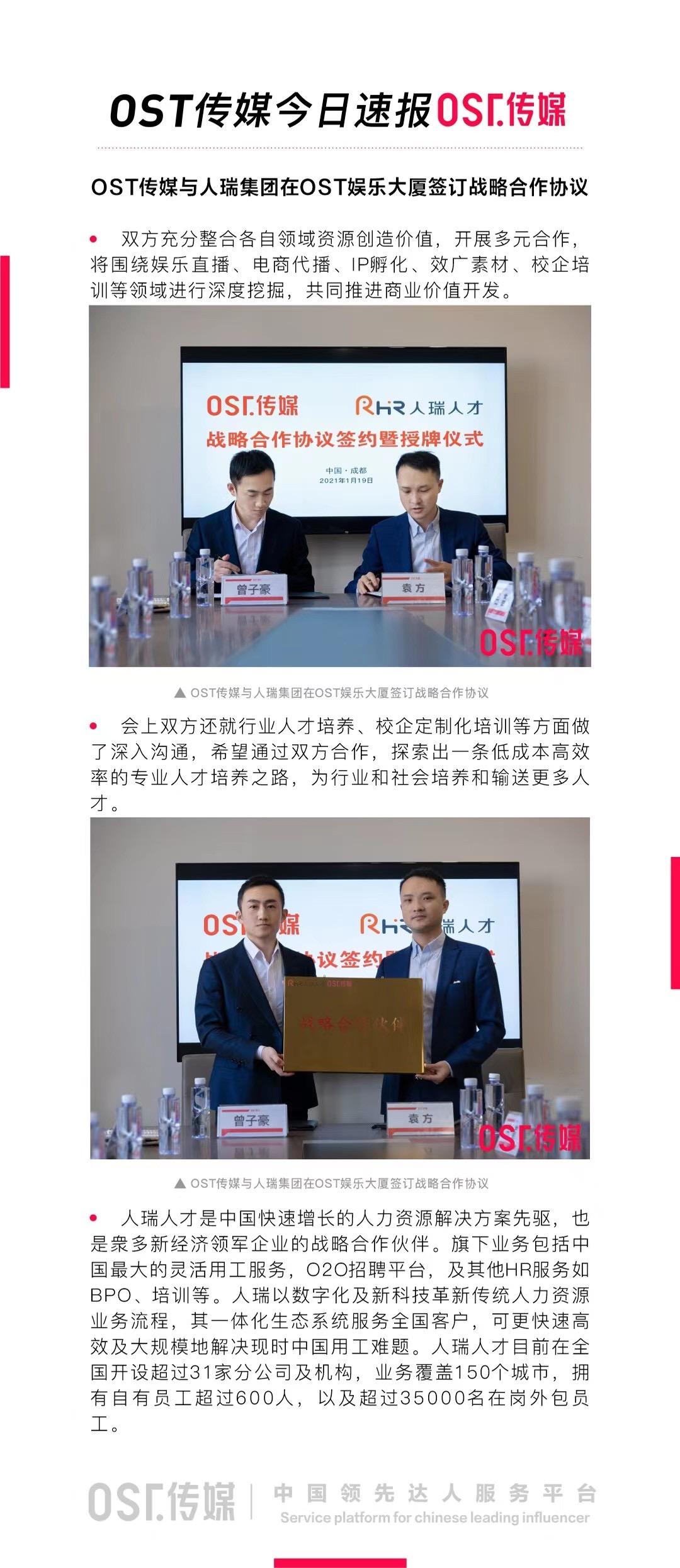 OST传媒与人瑞集团签订合作协议第1张