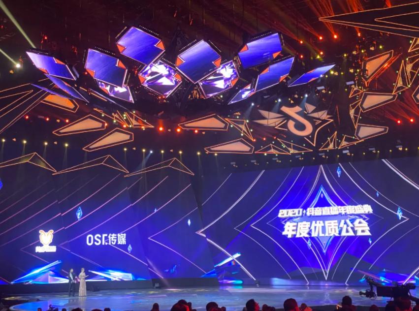 2020抖音直播盛典圆满落幕,OST传媒旗下艺人斩获年度巅峰赛等多类大奖第4张