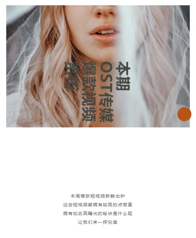 一周资讯   OST传媒2月24日-3月4日爆款短视频赏析第1张