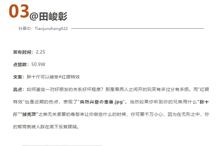 一周资讯   OST传媒2月24日-3月4日爆款短视频赏析第6张