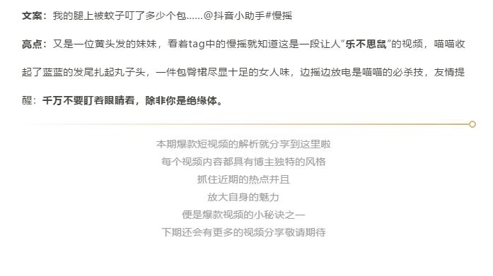 一周资讯   OST传媒2月24日-3月4日爆款短视频赏析第9张