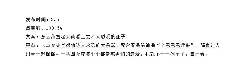 一周资讯丨OST传媒3月5日-3月11日爆款短视频赏析第3张