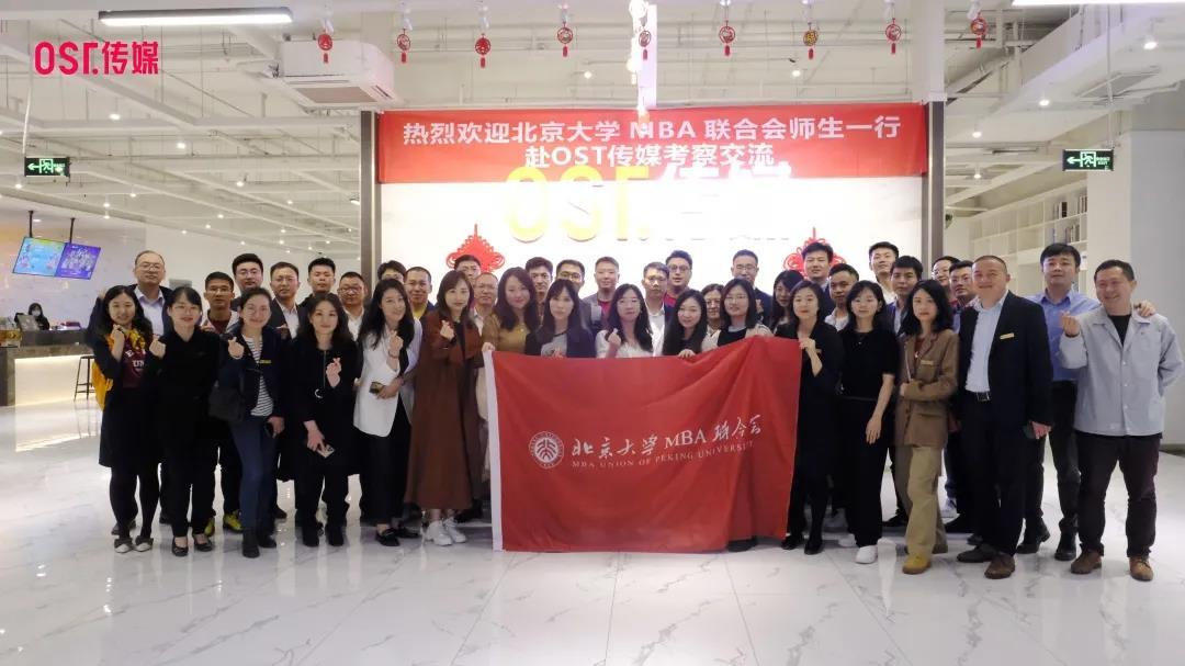 2021北京大学MBA联合会一行莅临OST传媒总部参观第1张