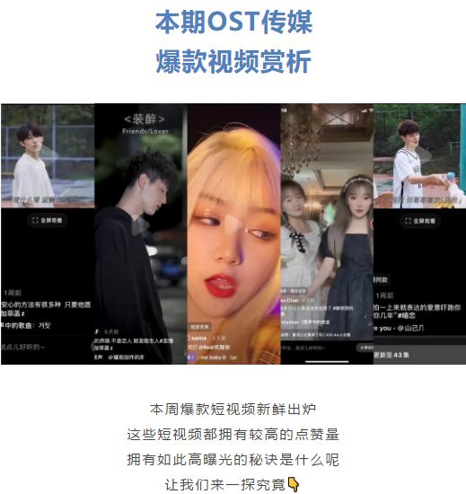 一周热点丨OST传媒5月28日——6月4日爆款短视频赏析第1张