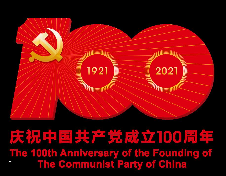 不忘初心,牢记使命!热烈庆祝中国共产党成立100周年!第1张