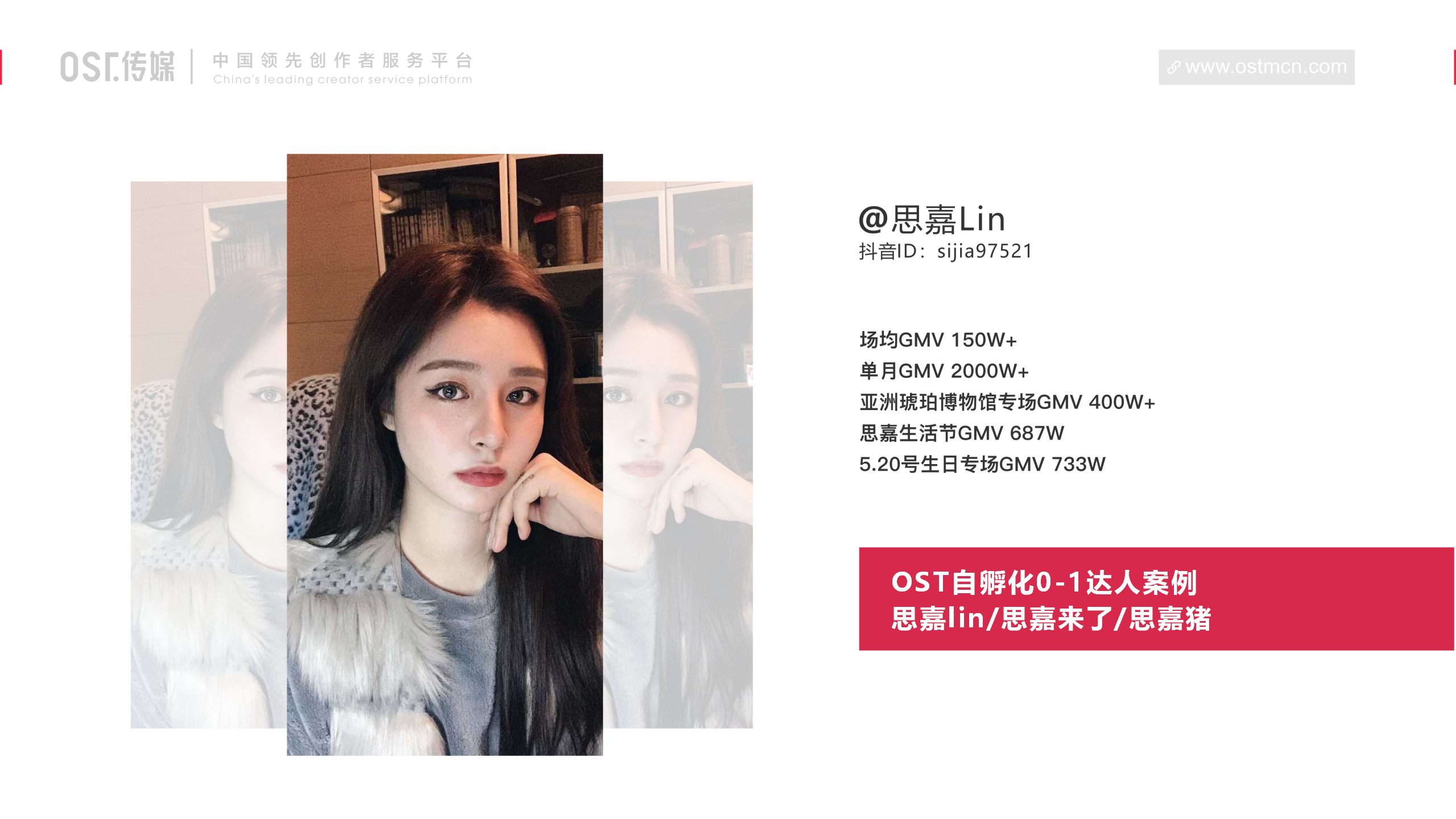 OST传媒电商业务介绍第27张