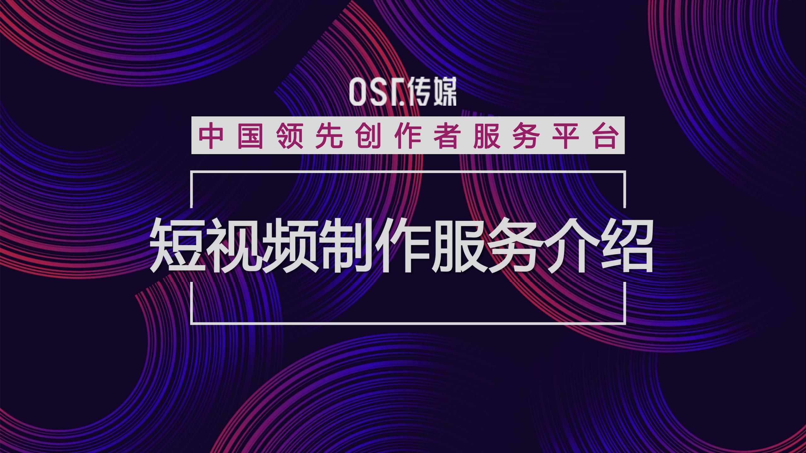OST传媒短视频服务介绍第1张