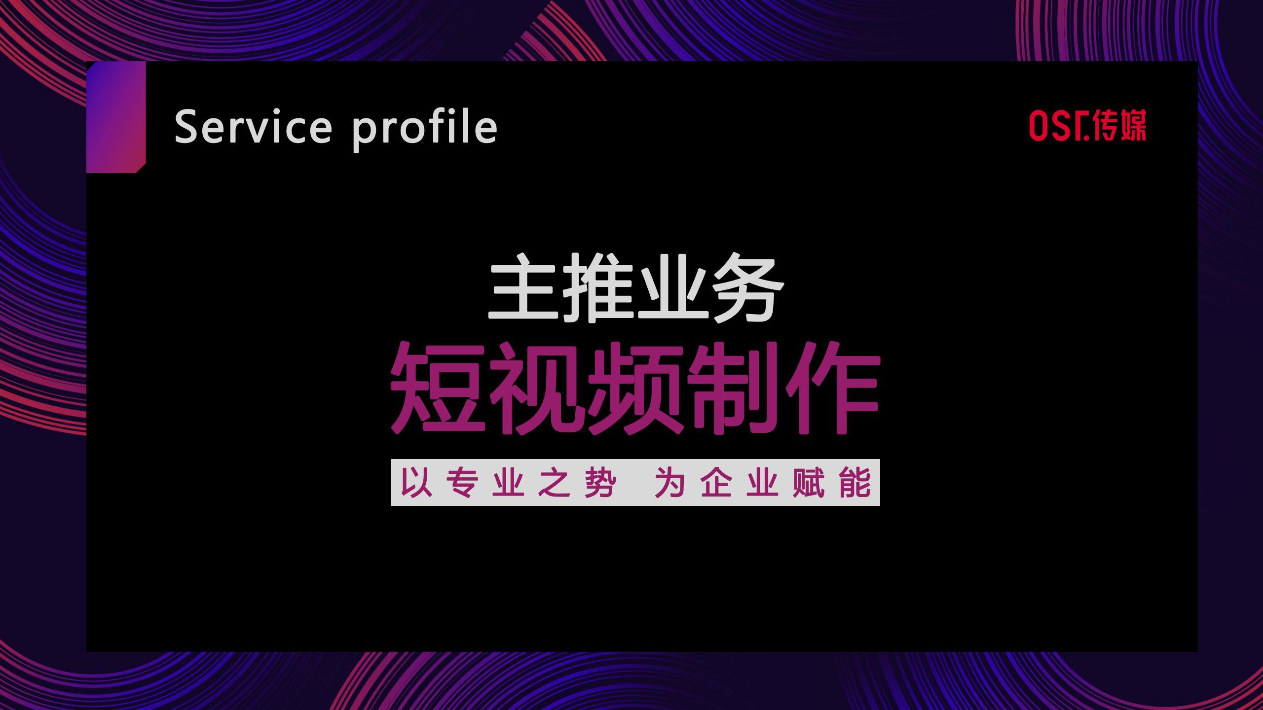 OST传媒短视频服务介绍第7张