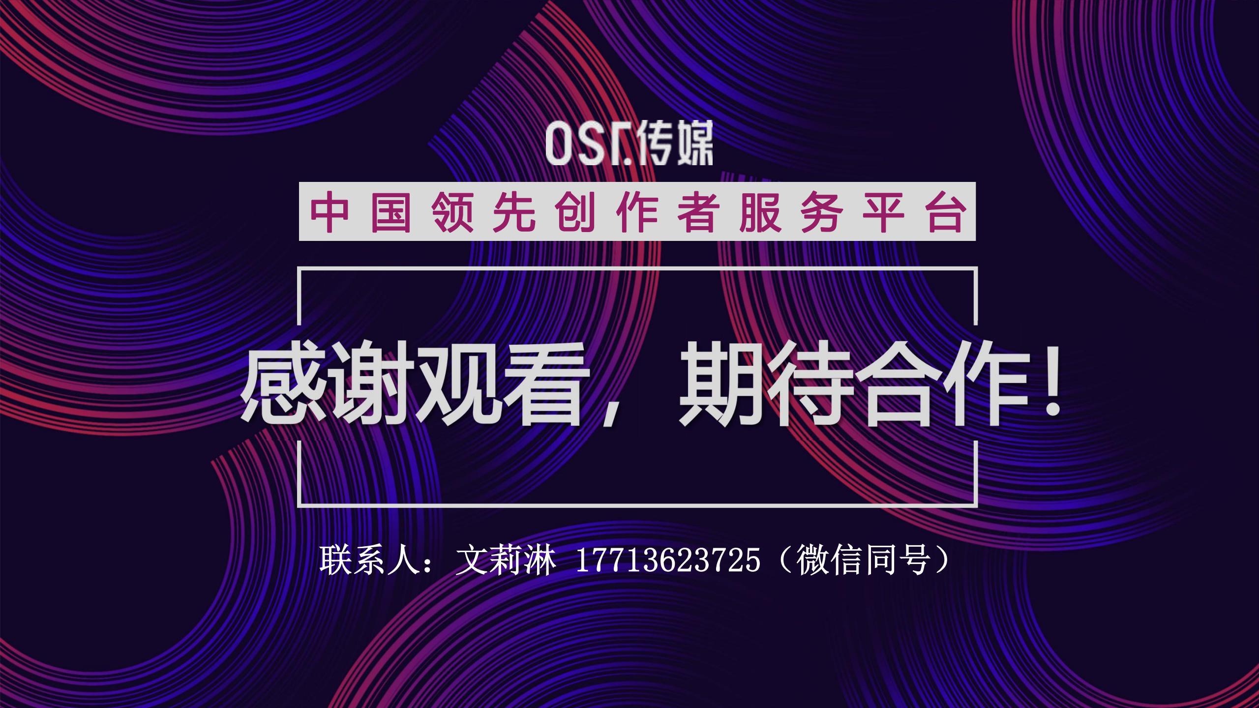 OST传媒短视频服务介绍第23张