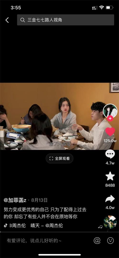 一周热点 | OST传媒本周爆款短视频赏析第12张