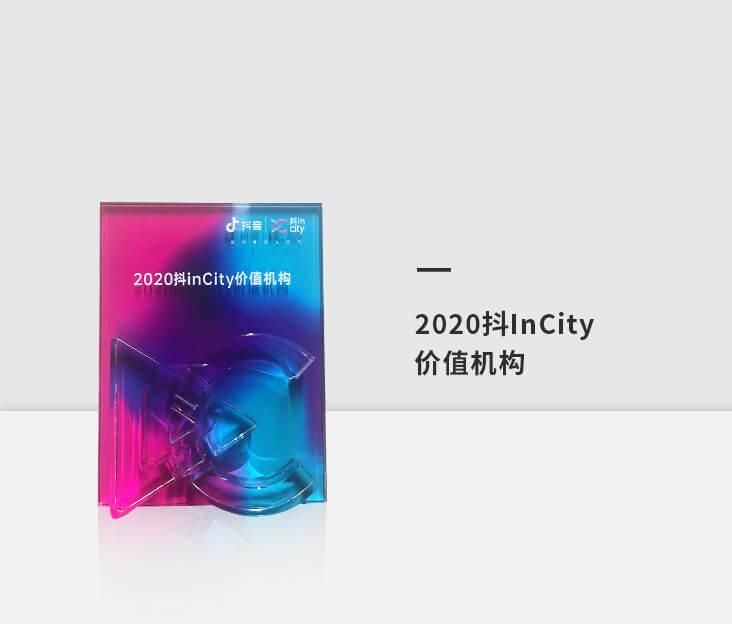 2020抖inCity价值机构