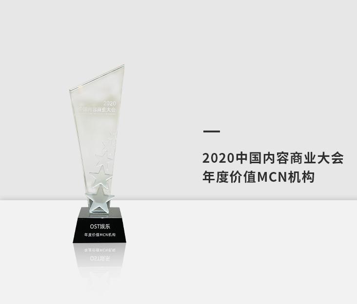 2020中国内容商业大会年度价值MCN机构
