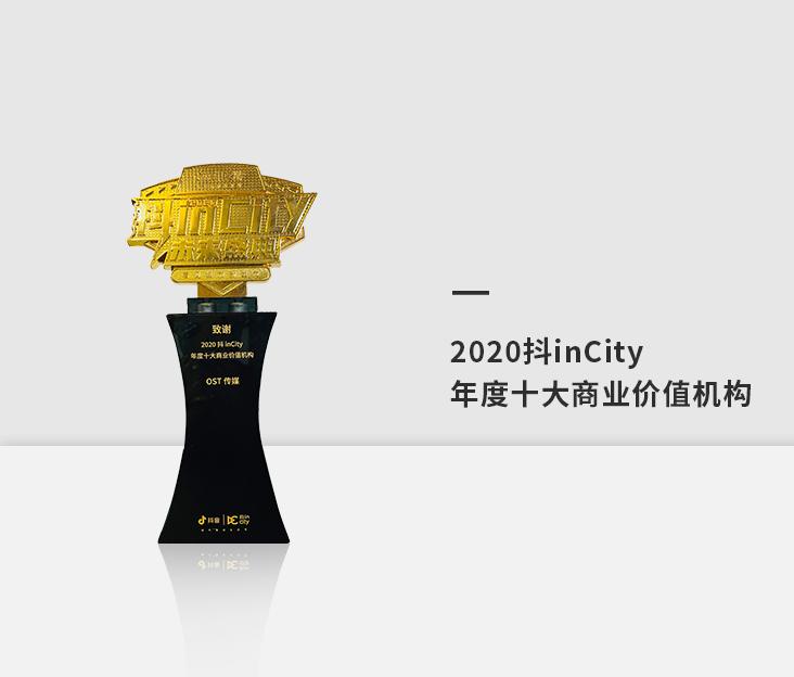 2020抖inCity年度十大商业价值机构