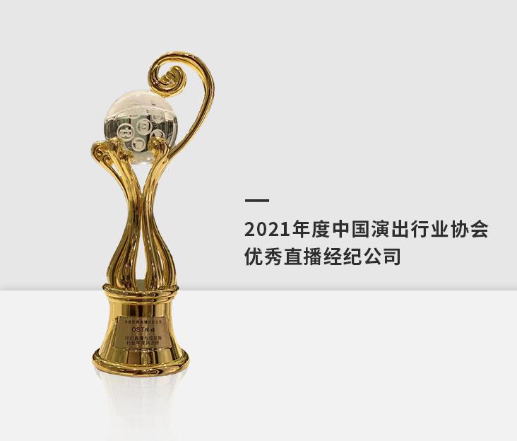 2021年度中国演出行业协会优秀直播经纪公司